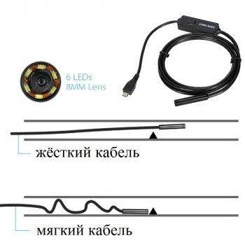 USB Эндоскоп HD 8mm