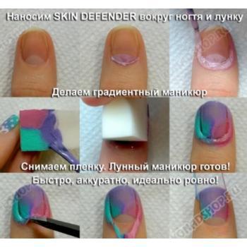 Средство для защиты кутикулы - жидкая лента Cuticle Defender
