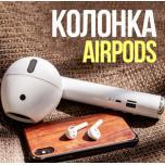 Большая Bluetooth колонка наушник Airpods